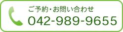 ご予約・お問い合わせ/042-989-9655